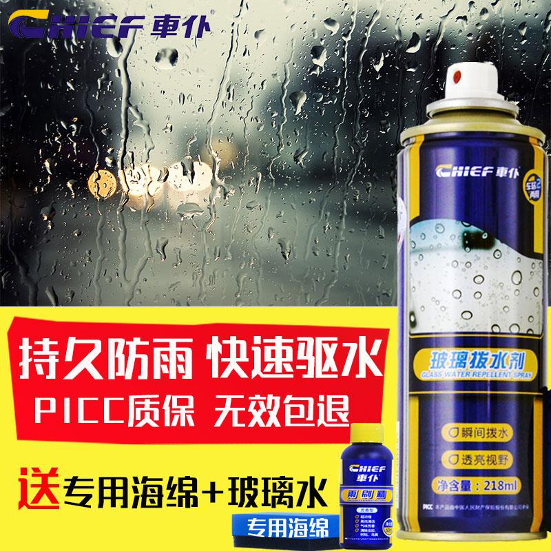 車仆防雨劑雨敵 撥水劑汽車前檔風玻璃鍍膜劑後視鏡防水劑驅水劑