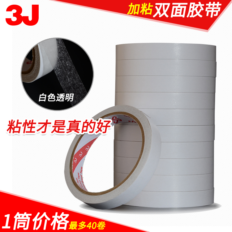 3J strong double-sided tape, paper envelopes, paper bags advertising stickers double-sided tape office stationery easy tear