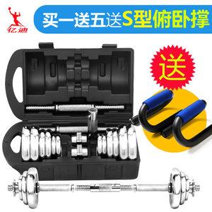 亿迪健身哑铃电镀20公斤15kg 健身器材哑铃套装 体育器材买一送五