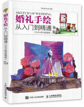 婚礼手绘从入门到精通(DVD教学版)婚礼手绘培训教程书籍 婚礼场景的手绘线稿和上色技法 婚礼手绘效果图表现技法书籍