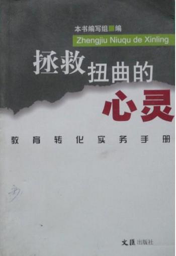 拯救扭曲的心灵 教育转化实务手册 本书编写组 9787806762615