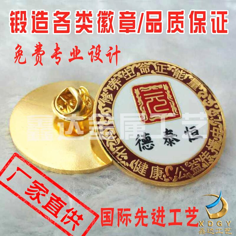 Металл знак стандарт знак сделанный на заказ эмблемы отдел эмблема производство класс эмблема эмаль медаль школа эмблема брошь годовщина валюта