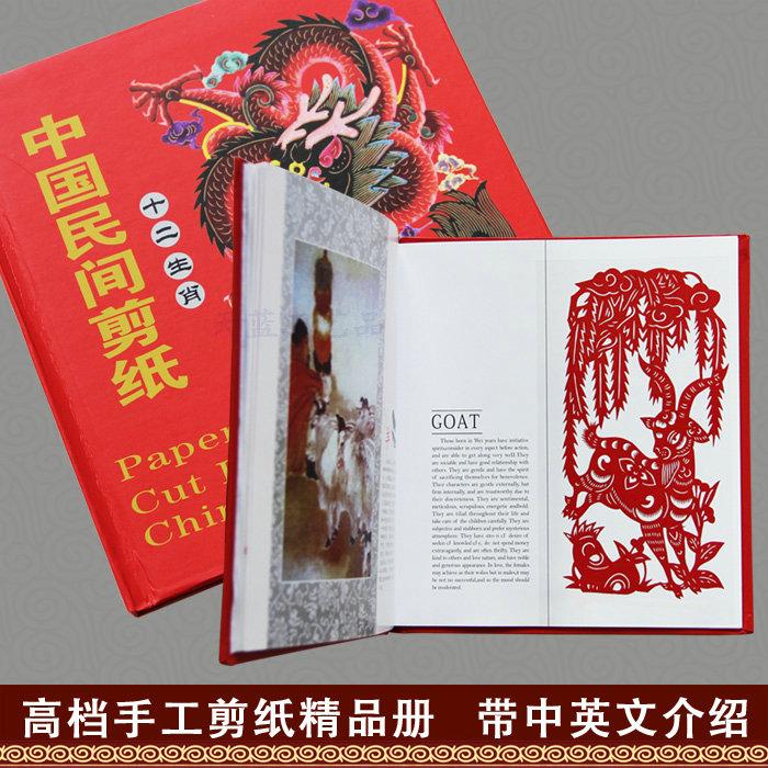 十二生肖大剪纸画册中国风特色创意古风小礼物送老外出国手工艺品