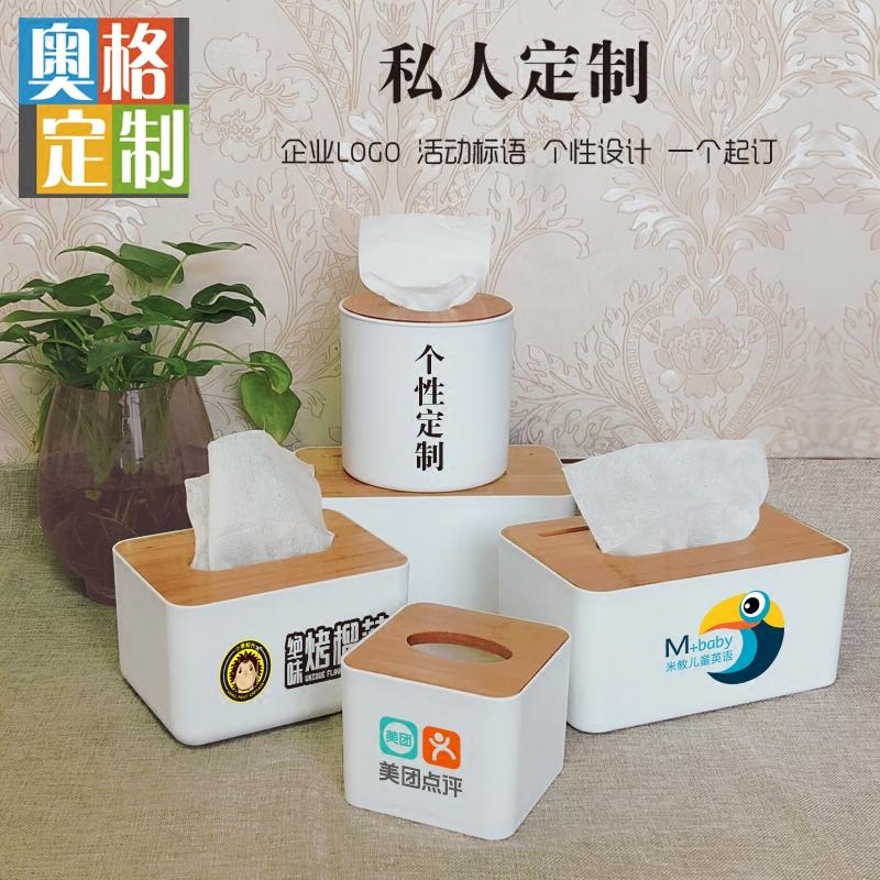 日式竹木纸巾盒客厅简约多功能抽纸收纳家用家居卷纸筒盒定制logo