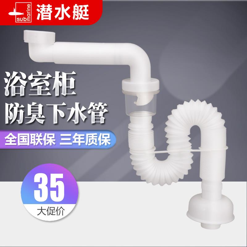 潜水艇排水管 卫生间洗脸面台盆浴室柜防臭下水管加长去水器SQ-20