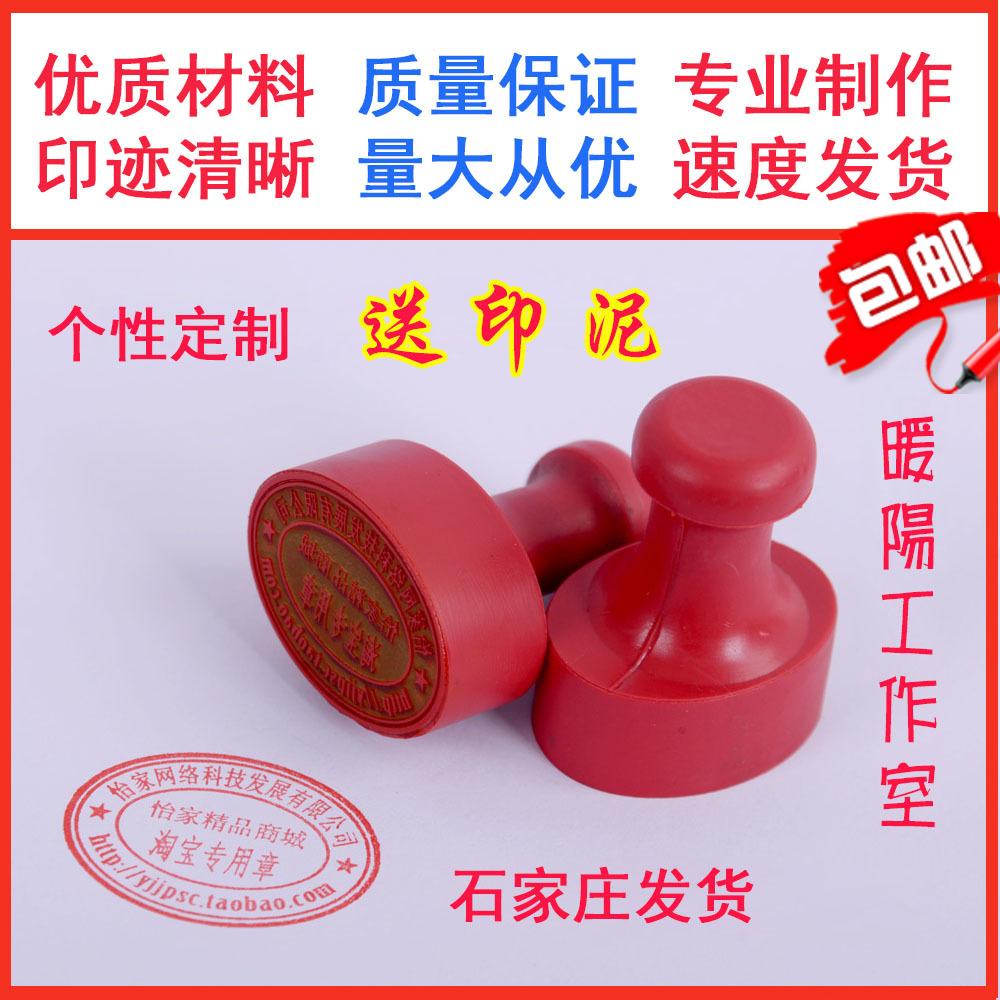 刻印章个性红胶圆椭圆姓名网店发货专用电话设计私章盖章包邮