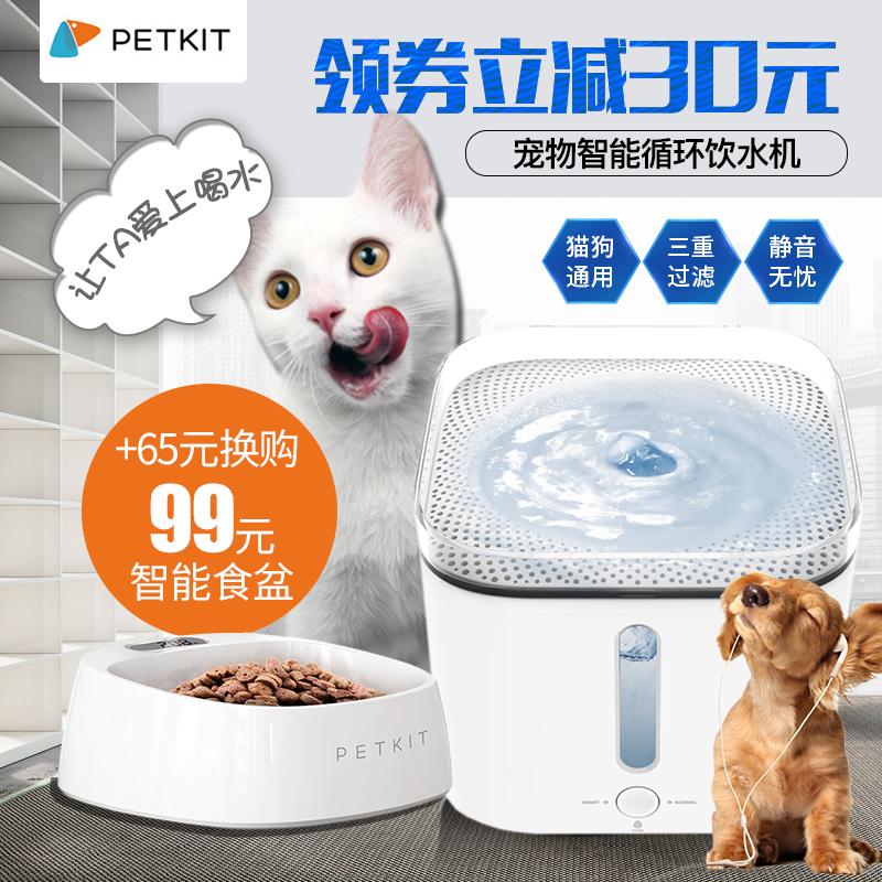 Небольшой носить Petkit домашнее животное умный распылитель цикл автоматическая подача вода китти собака пейте много воды устройство подача вода статьи