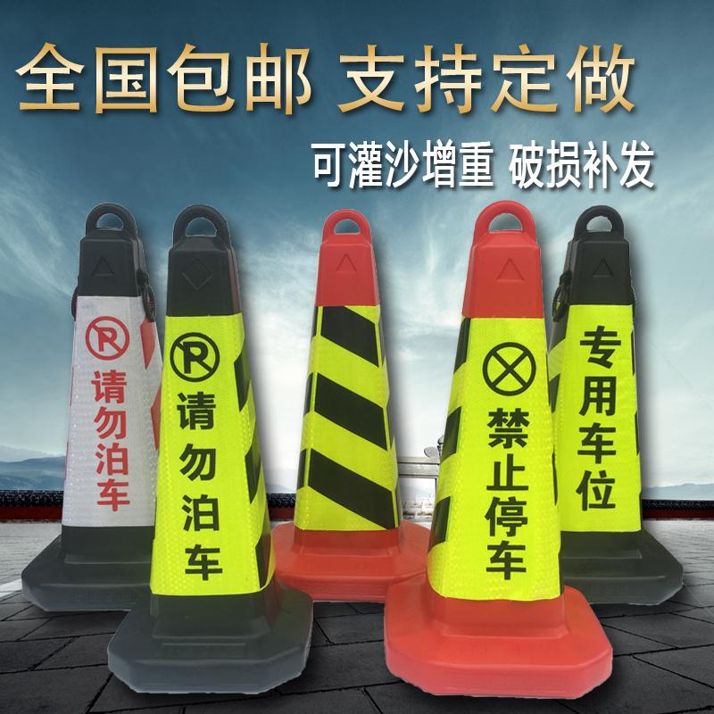Парковка для конусов мороженого для Предупреждение о парковке стандартный Хранить вертикальные статические сваи запрещены дверь Ротовая остановка