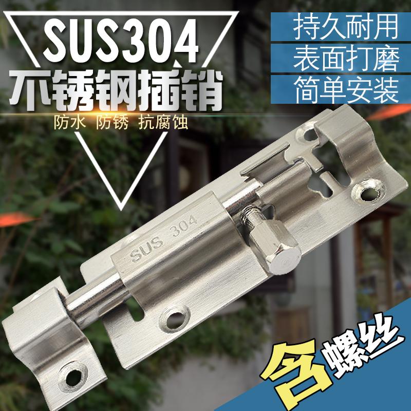 源生 304不锈钢插销门栓门扣防盗门锁扣加厚卫生间木门闩门 老式