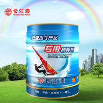 G High energy diluent Changjiang paint diluent general type thinners Paint coating