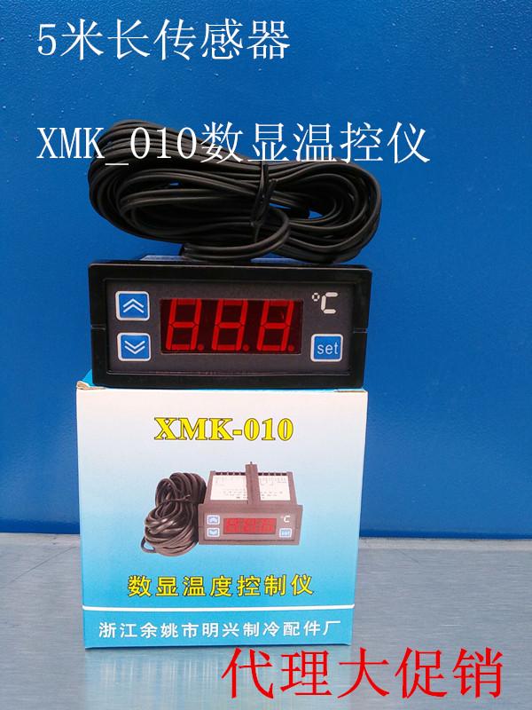 XMK-010型雙限數顯溫度控制儀 冷庫冰箱微電腦控制器 浴缸溫控儀
