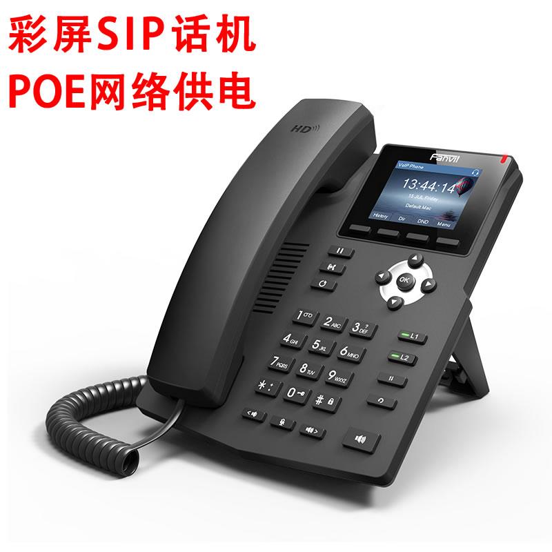 Fanvil方位X3SP彩屏IP电话机SIP网络电话机局域网VoIP网口网线POE网络供电2线路3方通话配合IPPBX 原装正品