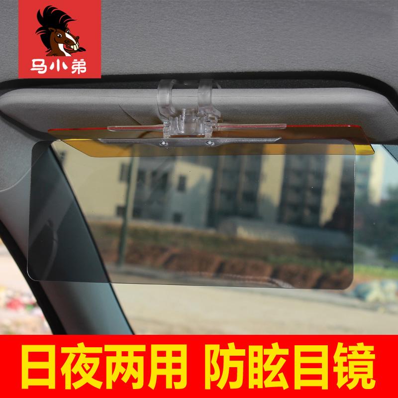 创意司机护目镜日夜两用防远光灯遮阳板多功能夜视太阳镜汽车用品