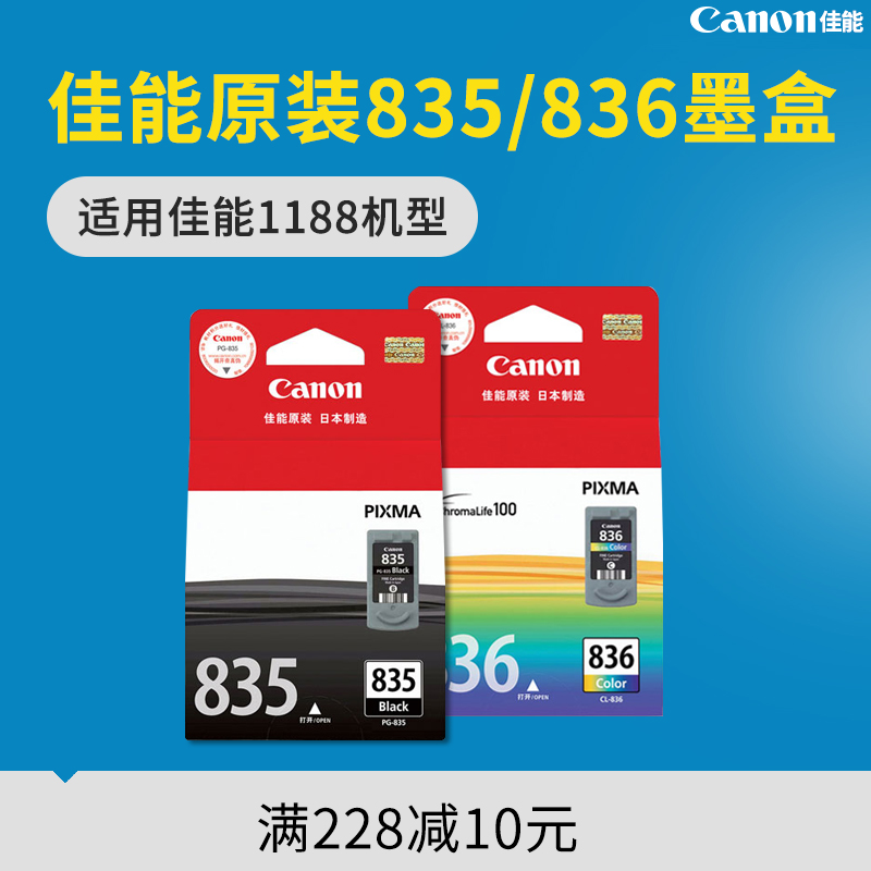 佳能canon PG-835黑色墨盒CL-836彩色 IP1188 PG-835XL大容量墨盒