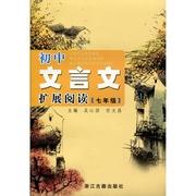 初中文言文擴展閱讀(7年級) 博庫網