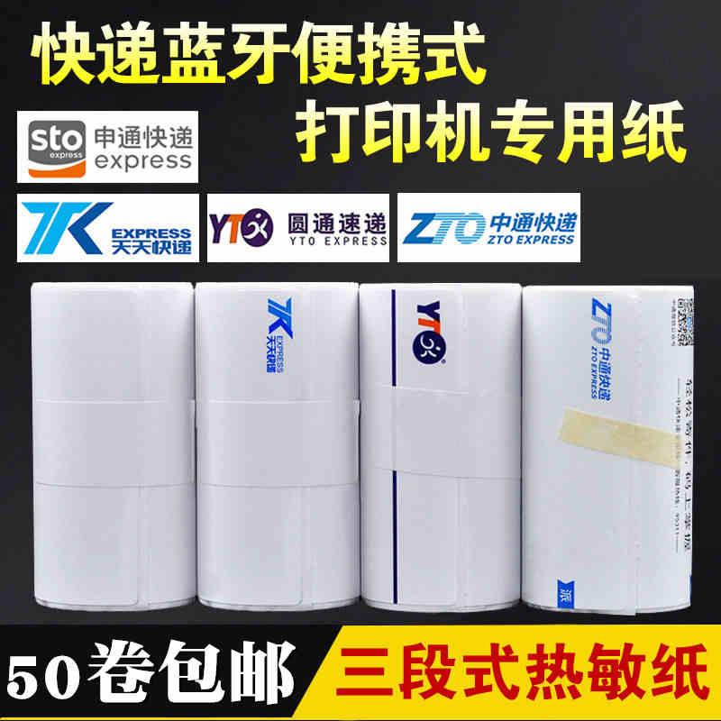 啟銳380A攜帶型印表機韻達圓通申通天天三聯不乾膠電子面單熱敏紙