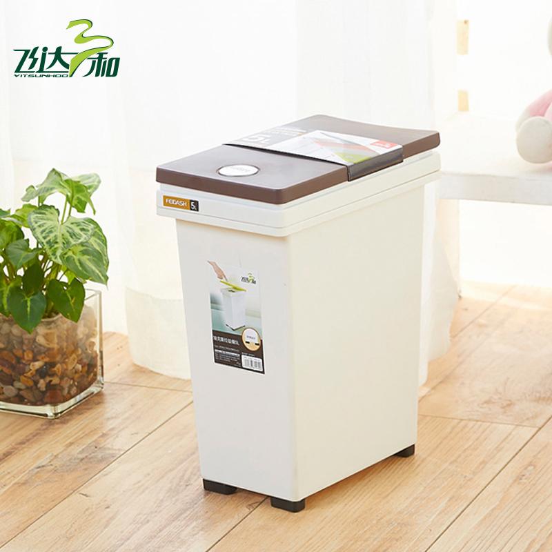 飞达三和 家用夹缝垃圾桶 卫生间厨房客厅小号长方形垃圾桶 5L