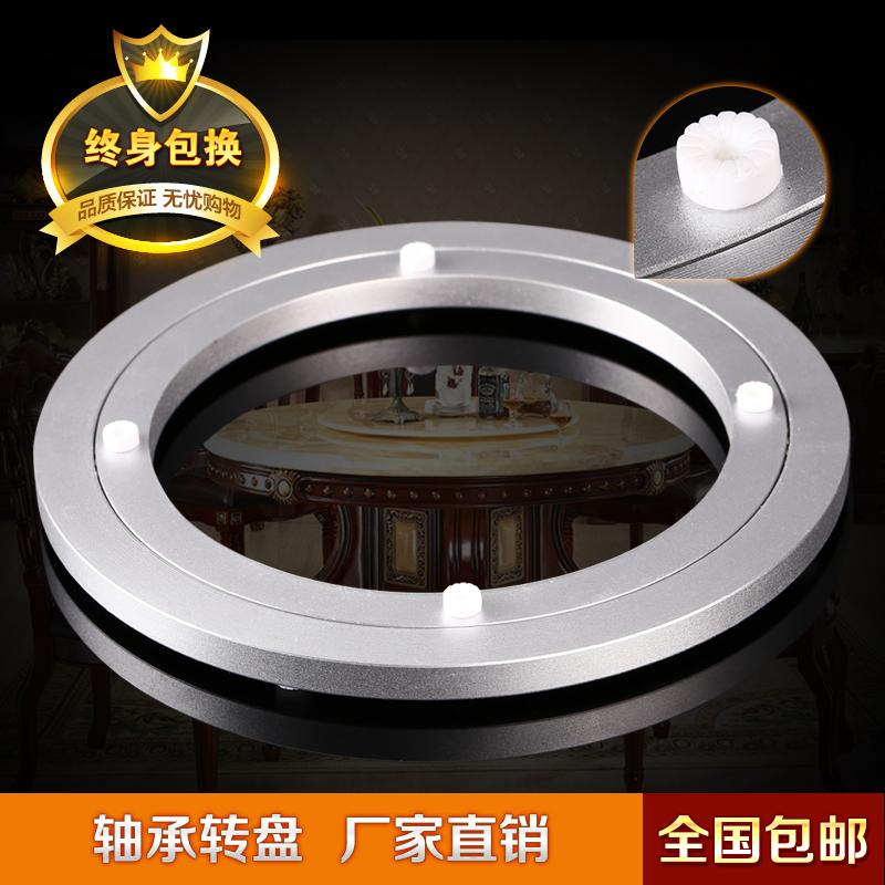 Бесплатная доставка обеденный стол проигрыватель подшипник алюминиевых сплавов круглый стол проигрыватель универсальный проигрыватель стекло проигрыватель база 16 дюймовый /400mm