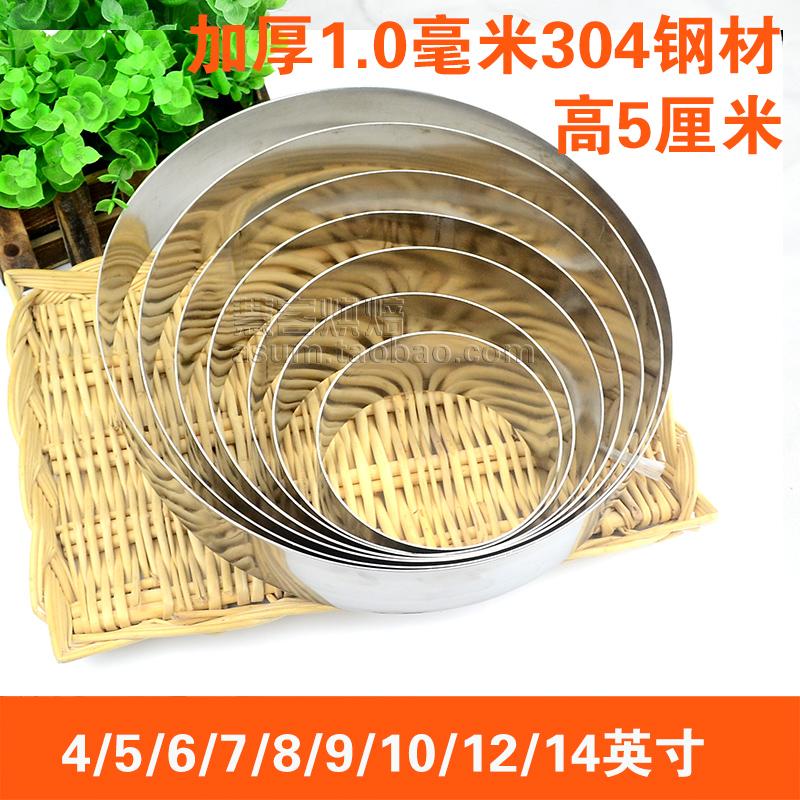 烘焙模具4 5 6 7 8 9 10 12 14寸不鏽鋼圓形慕斯圈蛋糕圈高5CM