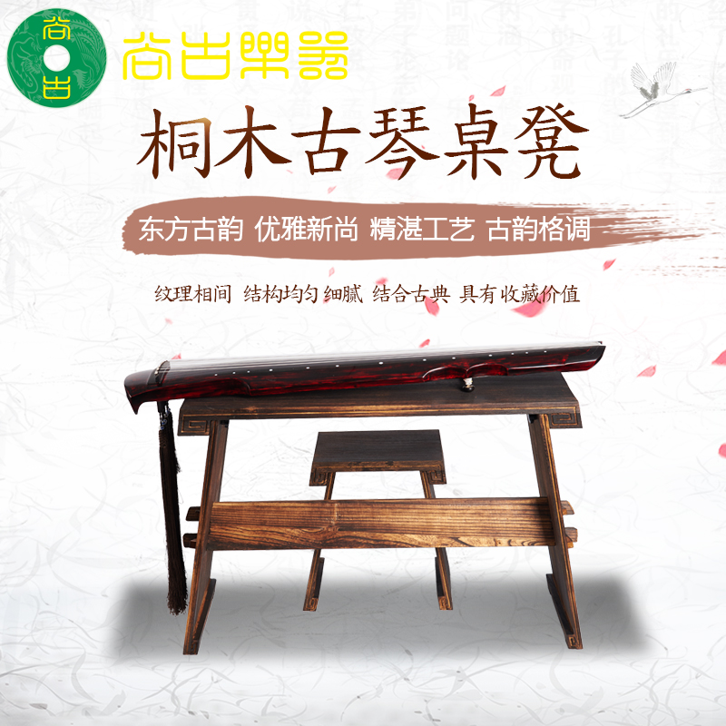 [ancient musical instrument] Guqin table and stool Tongmu Guqin table antique folding portable table and stool set manufacturer