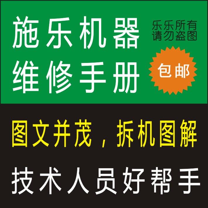 施乐大风神 1100 4595 4110 4595 900 4127 复印机中文维修手册