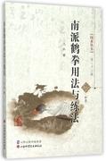 南派鶴拳用法與練法(附光盤)/國術叢書 博庫網
