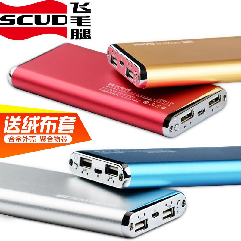 飞毛腿原装充电宝聚合物2A快充合金超薄10000毫安双USB移动电源苹果X华为o10-27新券