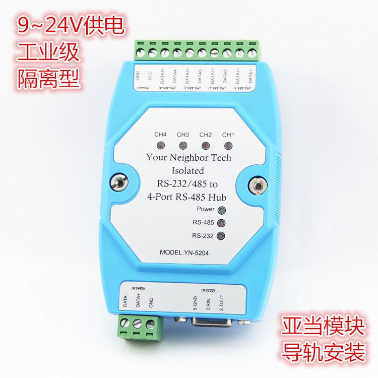 YN5204 изолированный 4-портовый четырехпортовый RS485-ретранслятор поколение Для Yutai UT5204