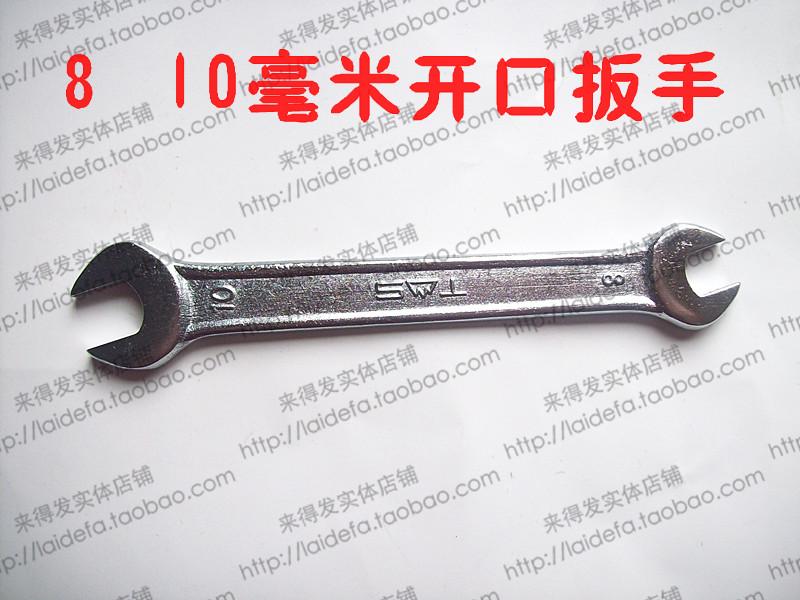 Электромобиль служба инструмент хром открытие гаечный ключ двойной гаечный ключ 8mm-10mm двойной открытие гаечный ключ