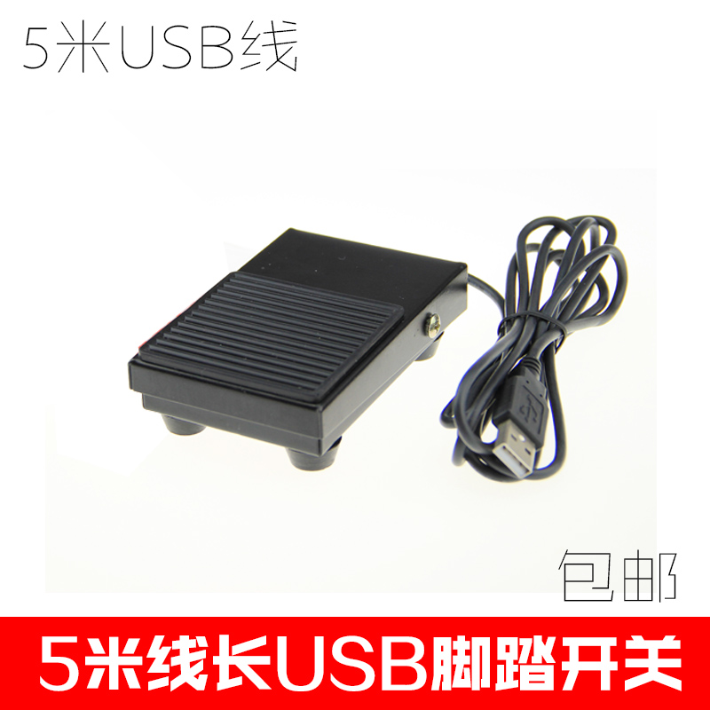 5 m позиция USB ножной выключатель превышать звук в зеркало желудок зеркало PACS система медицинская игра использование USB рот педаль