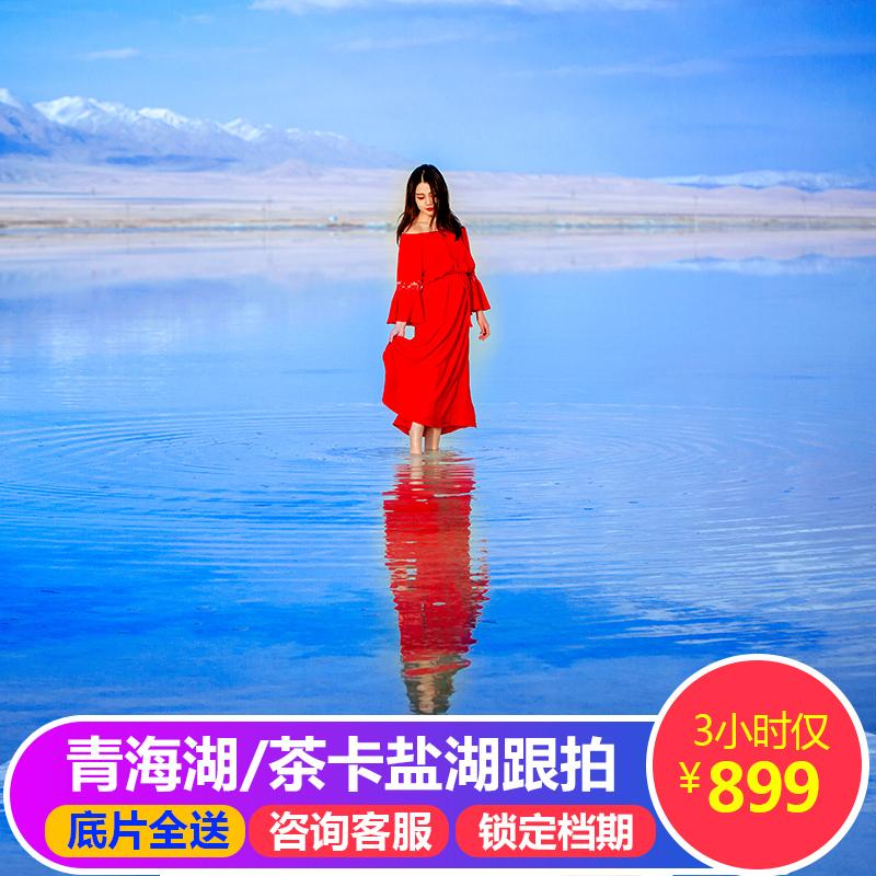青海湖跟拍茶卡盐湖旅行跟拍亲子儿童个人闺蜜写真全家福摄影团