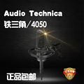 Audio Technica/铁三角 AT4050 电容麦克风专业录音话筒 多指向