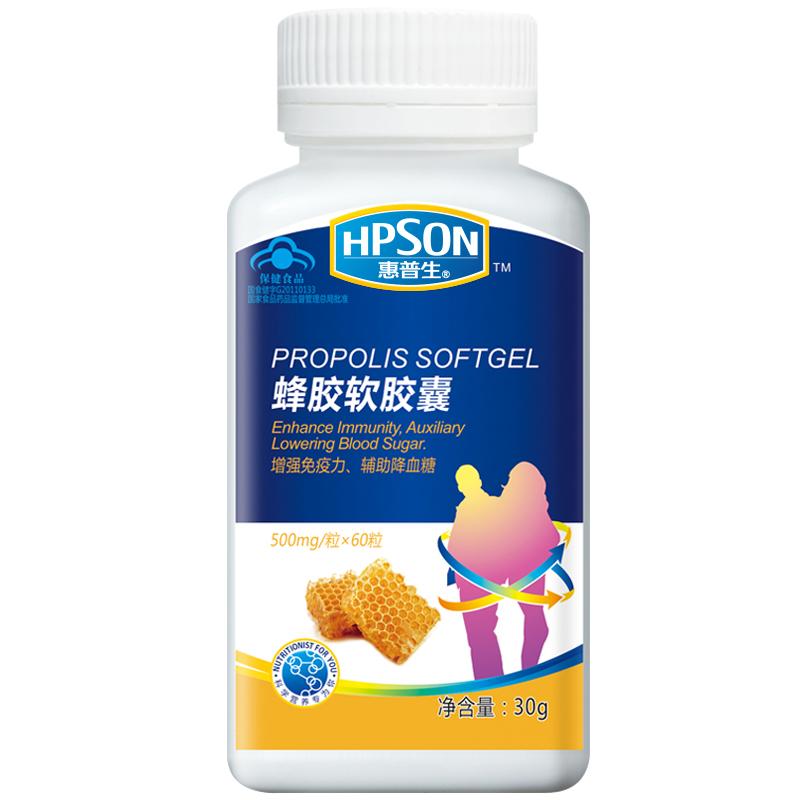 惠普生  蜂胶软胶囊 500mg/粒*60粒  增强免疫力、辅助降血糖