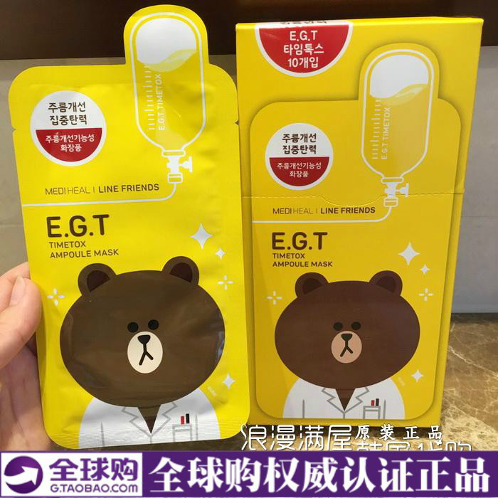 韩国正品 可莱丝限量版line卡通动物面膜 EGT抗皱弹力保湿黄色