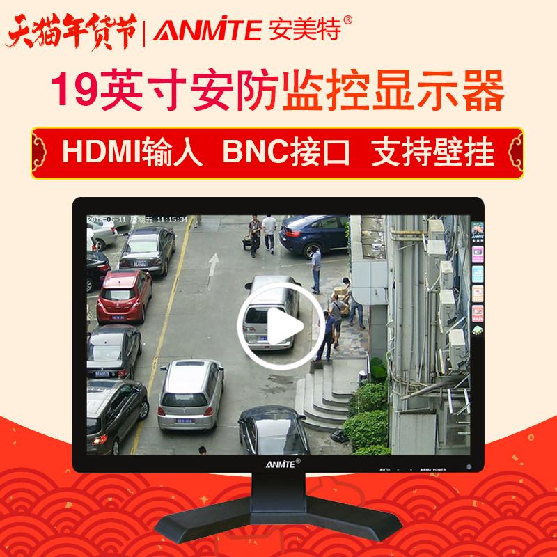 安美特19英寸寬液晶監控顯示器 BNC 安防監視器 19LED電腦顯示屏