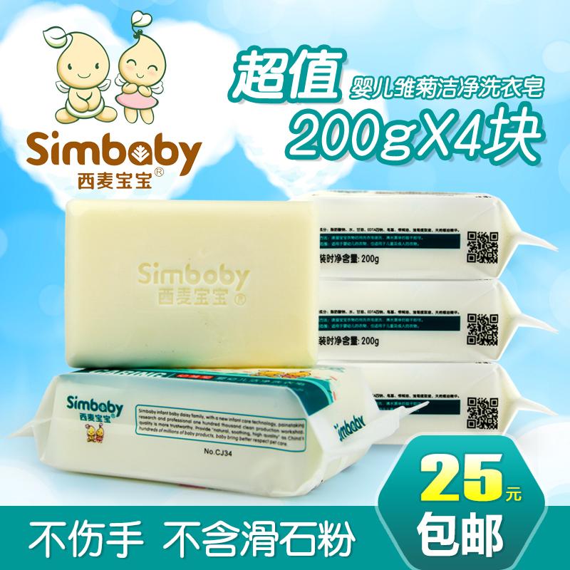 西麥寶寶嬰兒洗衣皂新生兒童肥皂 抗菌尿布bb洗衣皂200g^~4包郵