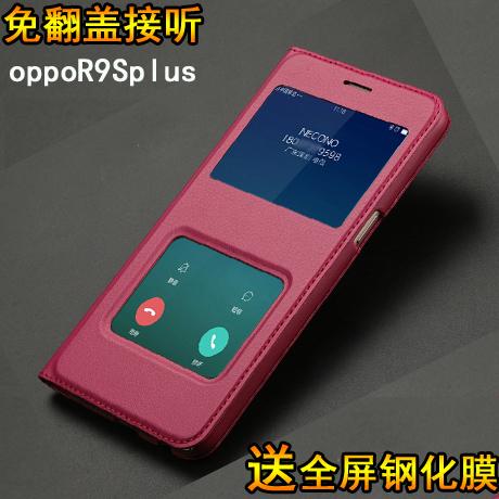(用3元券)oppor9 oppo r9s保护tm splus手机壳