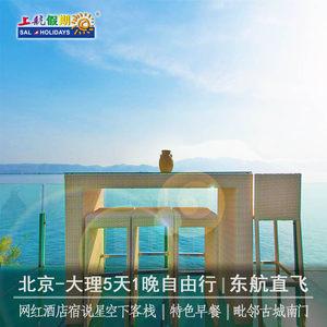 北京大理自由行5天往返含税机票