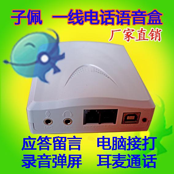 Сын носить запись коробка | телефон голос коробка IA4 гарнитура компьютер вызов мягкий диск количество бомба экран оставить сообщение T4