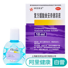Sub-combined triamcinolone acetonide acetate solution 10ml*1 bottle/box allergic dermatitis neurodermatitis eczema