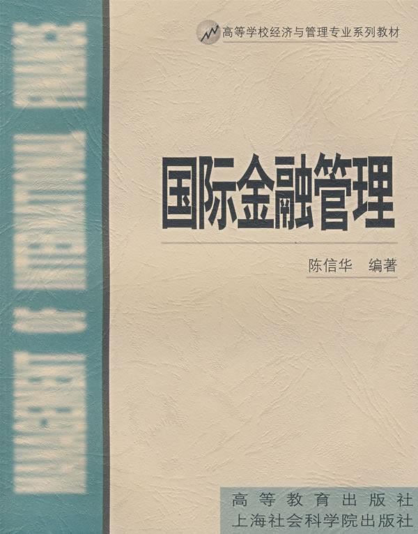 正版  国际金融管理 陈信华著 高等教育出版社 9787040095913