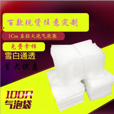 25*25cm 大泡气泡袋包装袋全新料气泡膜可批发定做 (100个