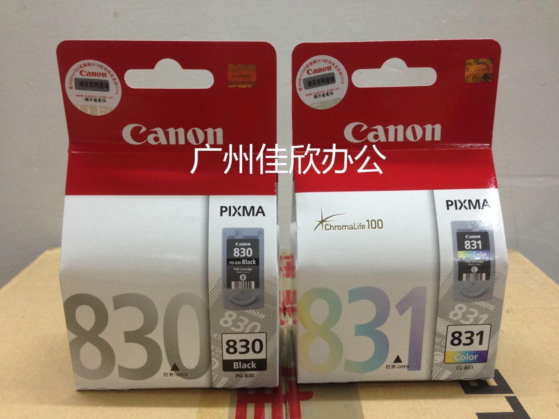 佳能原装PG-830 黑色墨盒 CL-831彩 40 41 ip1180  ip1880 MX318
