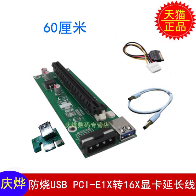 Копать мое линия pci-e 1X поворот 16X продление линии PCI-E заметный карта адаптер линии pcie USB3.0 60 см