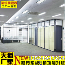 Office glass partition wall partition screen steel belt leaf soundproof glass aluminum alloy partition customization