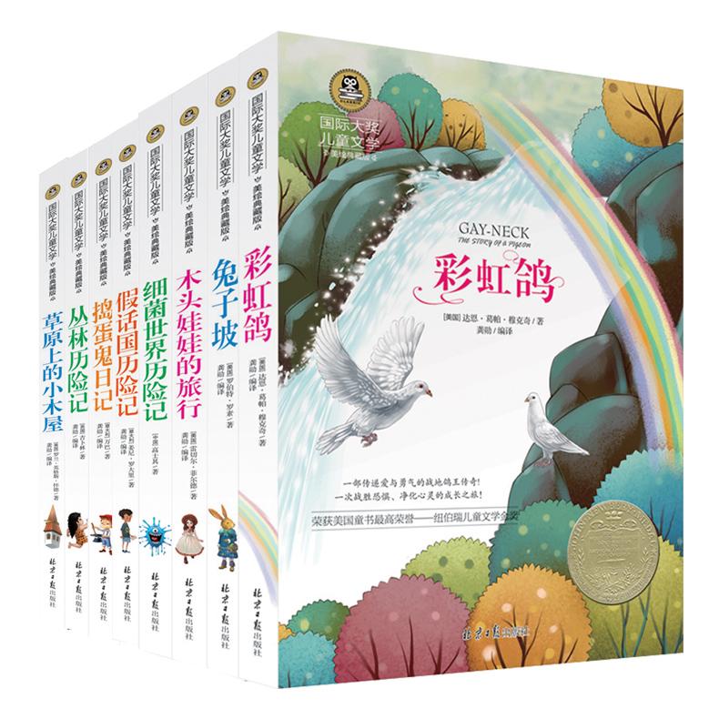 国际大奖儿童文学小说套装8册少儿读物故事书7-9-10-12-15岁中小学生校园励志阅读畅销书籍二三四五六年级必读课外书彩虹鸽兔子坡