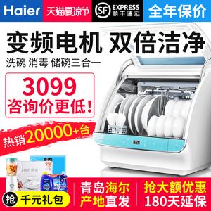 Haier/海尔 HTAW50STGGB小海贝<span class=H>洗碗</span><span class=H>机</span>全自动家用台式刷碗迷你小贝