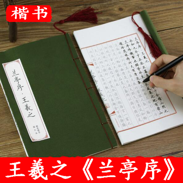 王羲之兰亭序小楷钢笔字帖临摹册页硬笔描红宣纸书法入门楷书字帖