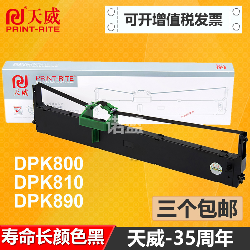 天威用于富士通DPK800打印机色带 DPK810 色带架 DPK880 DPK890