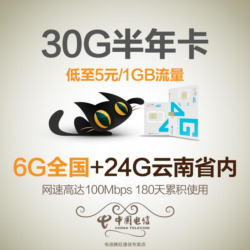電信4G無線上網卡 雲南30G省內流量半年累計卡天翼3G資費卡手機卡